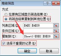 Excel一列中相同的行合并,并统计相同内容字段对应行的数据和。