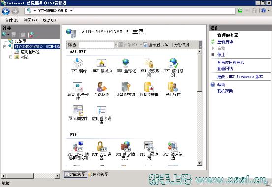 Windows服务器修改网站上传文件的大小限制